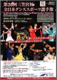 2016年10月9日(日) 『第36回三笠宮杯全日本ダンススポーツ選手権』開催