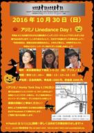 2016年10月30日(日) 『アリミノLinedance Day!』開催