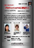 2017年2月12日(日) 『第2回レベルアップ講習会 – プロフェッショナルに学ぼう!』開催