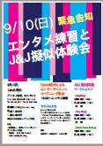 2017年9月10日(日) 『エンタメ練習とJ&J疑似体験会』 @ アリミノ会場 B1スタジオ