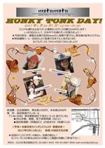 2017年1月29日(日) 『アリミノHonky Tonk Day!』開催